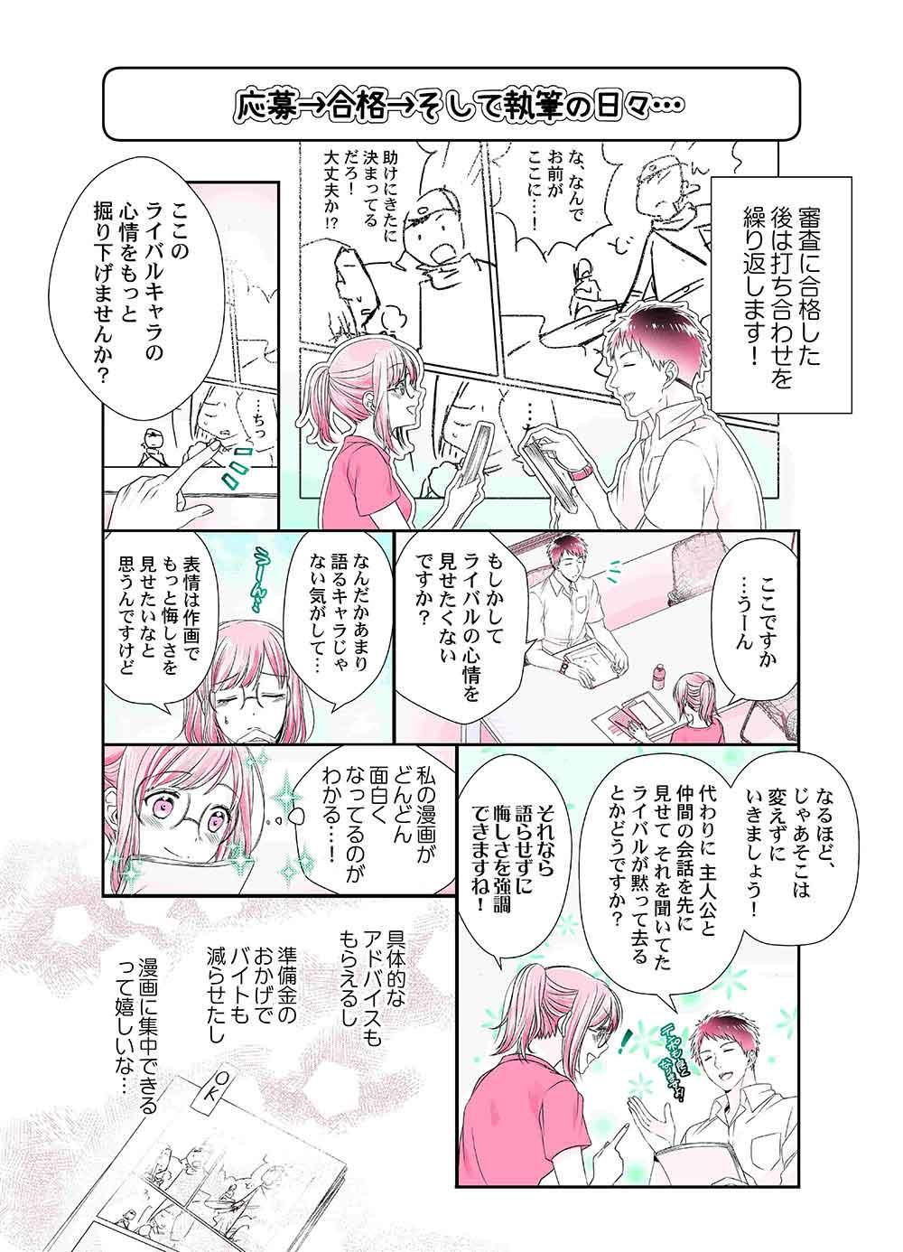 少女 漫画 主人公 ライバル さん